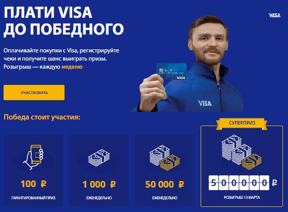 Акция Visa 2020