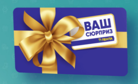 Акция Лента «Целая Лента Подарков»