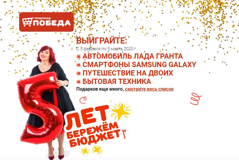 МагазинПобеда2020.рф