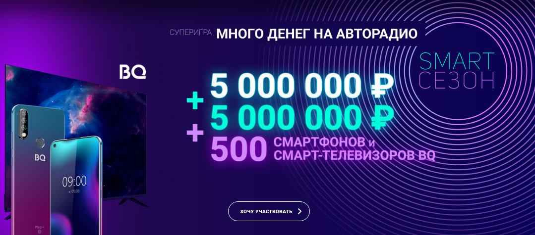 Акция Авторадио «Много денег»