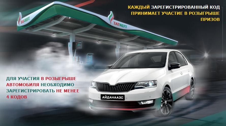 Акция Татнефть «АЙДАНААЗС-2020»