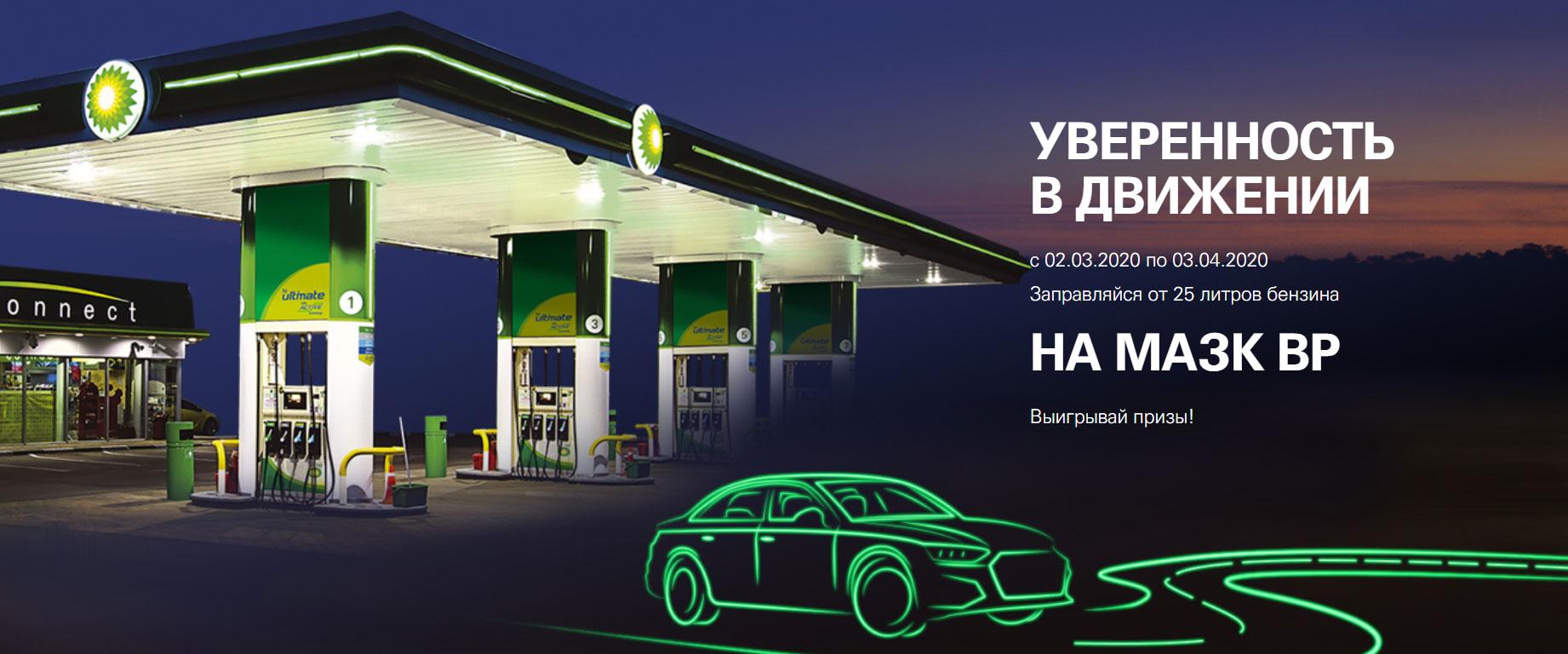 Акция на МАЗК BP «Уверенность в движении»