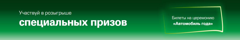 Акция на МАЗК BP «Уверенность в движении