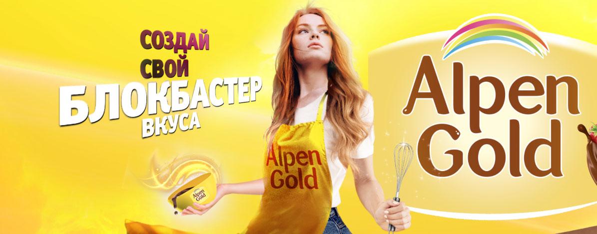 Акция Alpen Gold «Создай свой вкус»