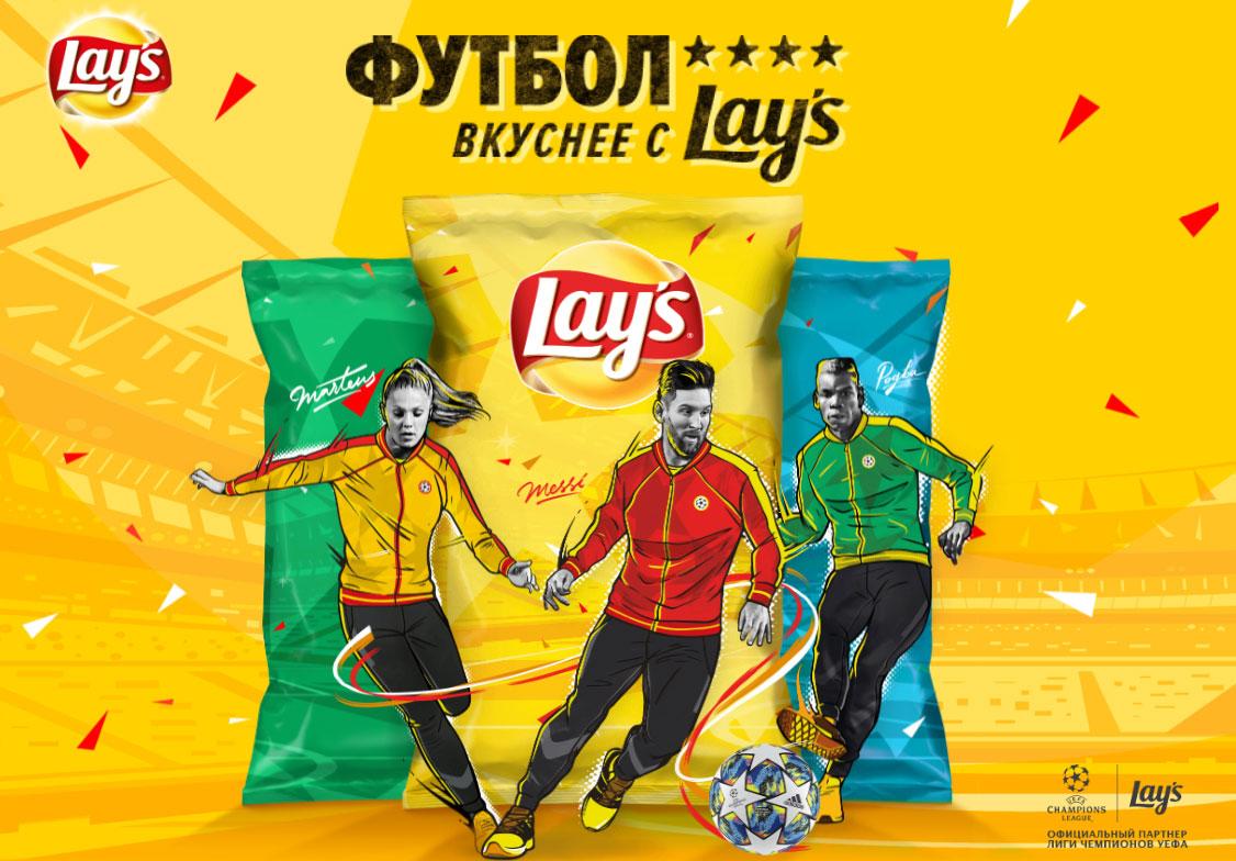 Акция Футбол вкуснее с Lay′s «Ворвись в призовую игру»