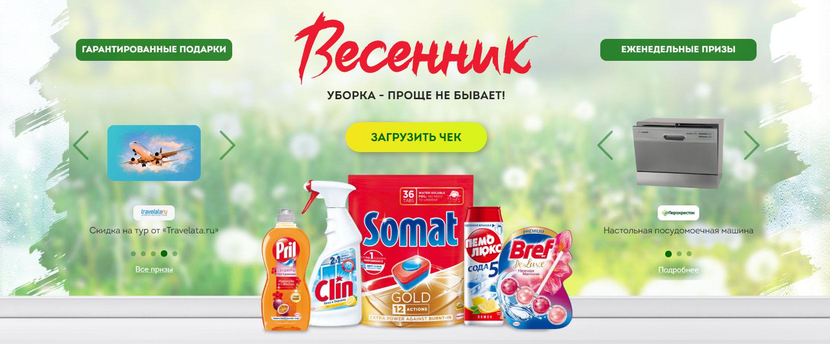 Акция Henkel в Пятёрочке, Перекрёстке, Улыбка Радуги «Весенник»