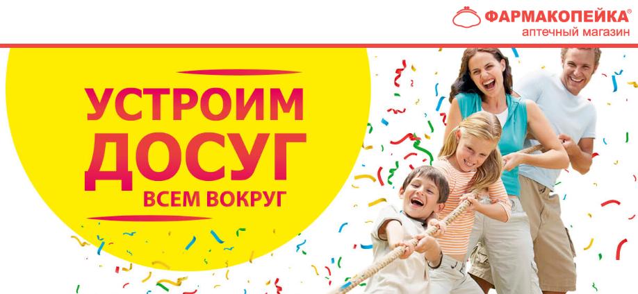 результаты розыгрыша на мойдосуг.рус