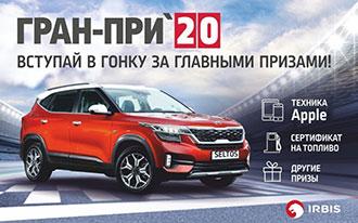 Акция на АЗС Ирбис и Сибнефть «Гран-При′20»