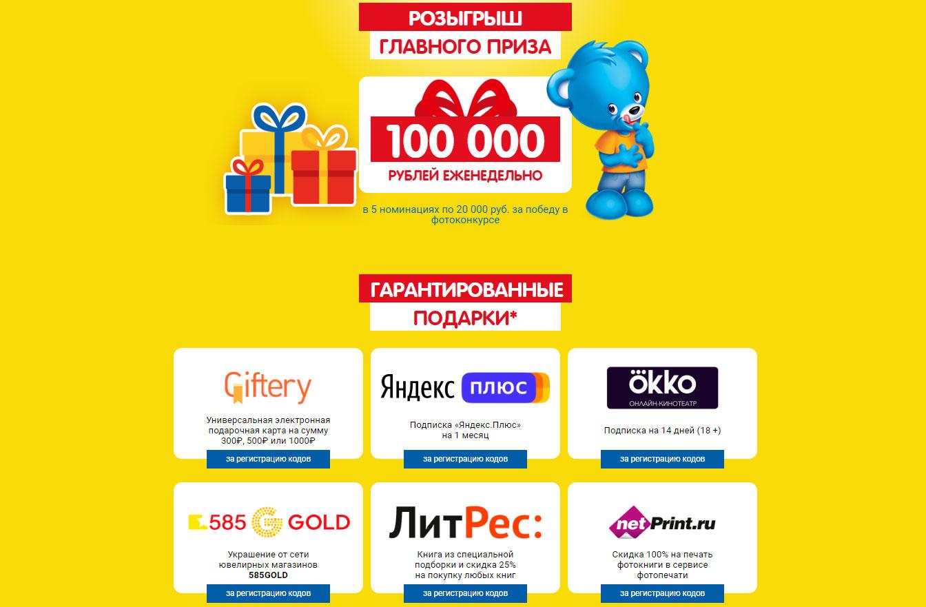 """Акция каши Nestle «Чемпионы с первой ложки"""""""