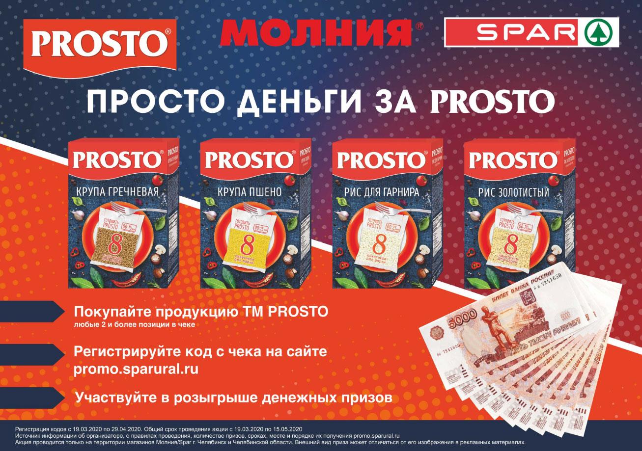 Акция крупы Prosto «Просто деньги за Prosto»