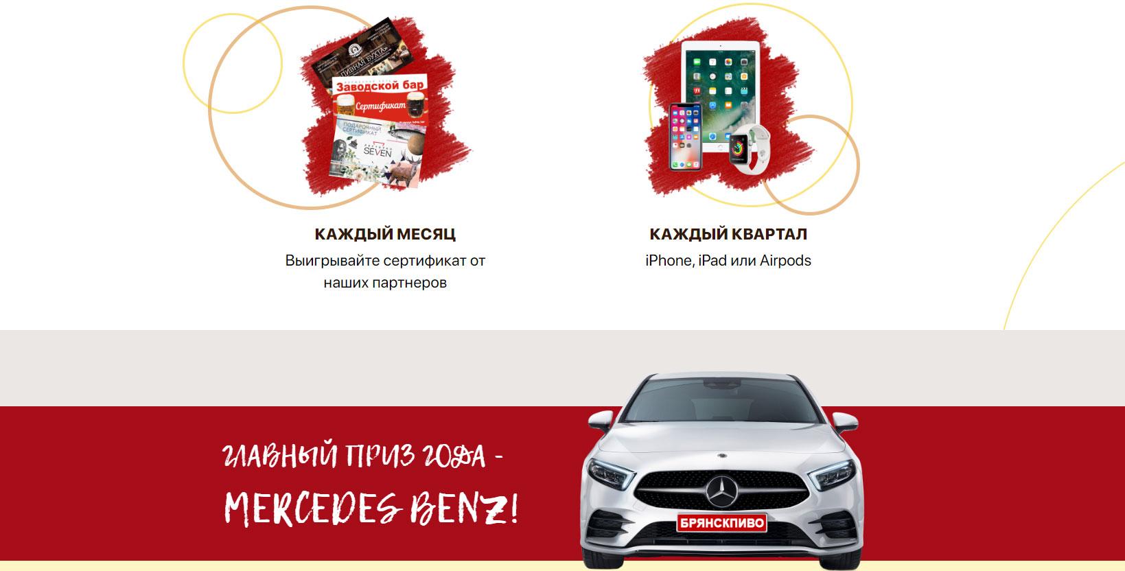 Акция Брянскпиво «Подари себе Mercedes» —