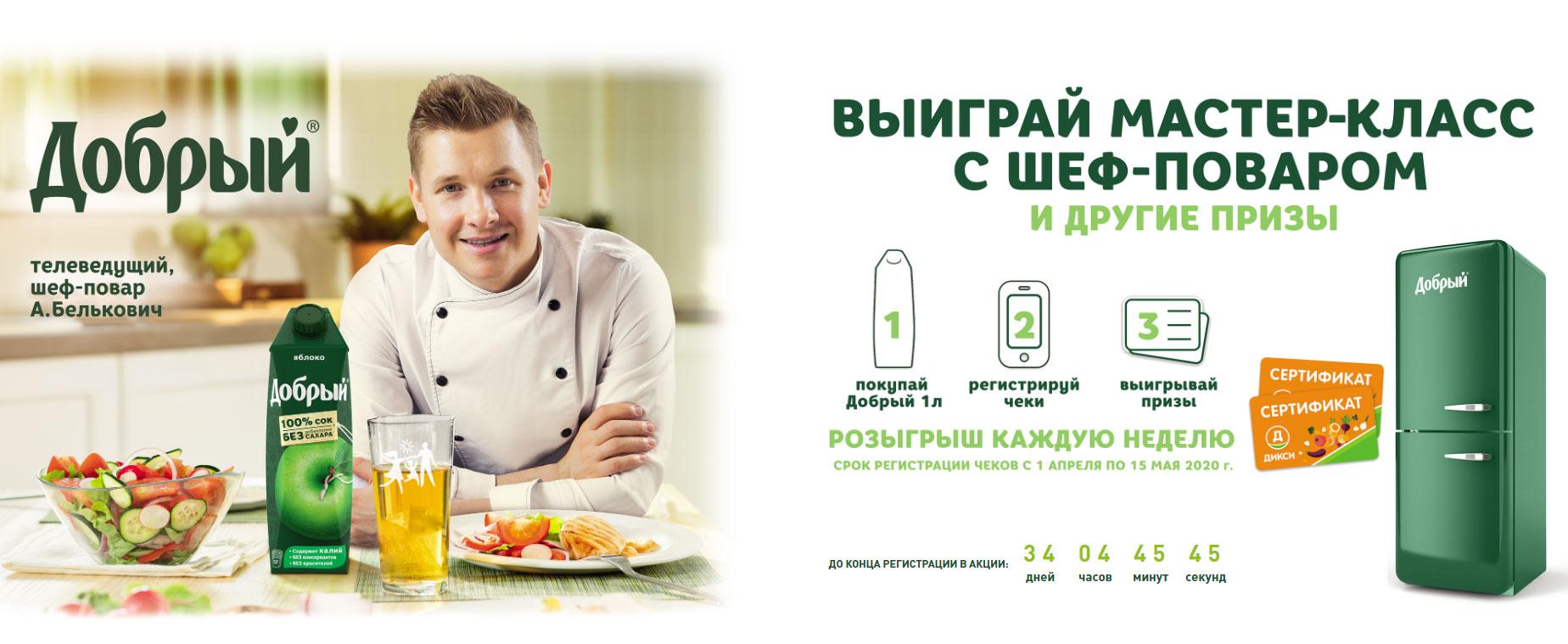 Акция Добрый в Дикси «Выигрывай холодильник и другие призы!»—