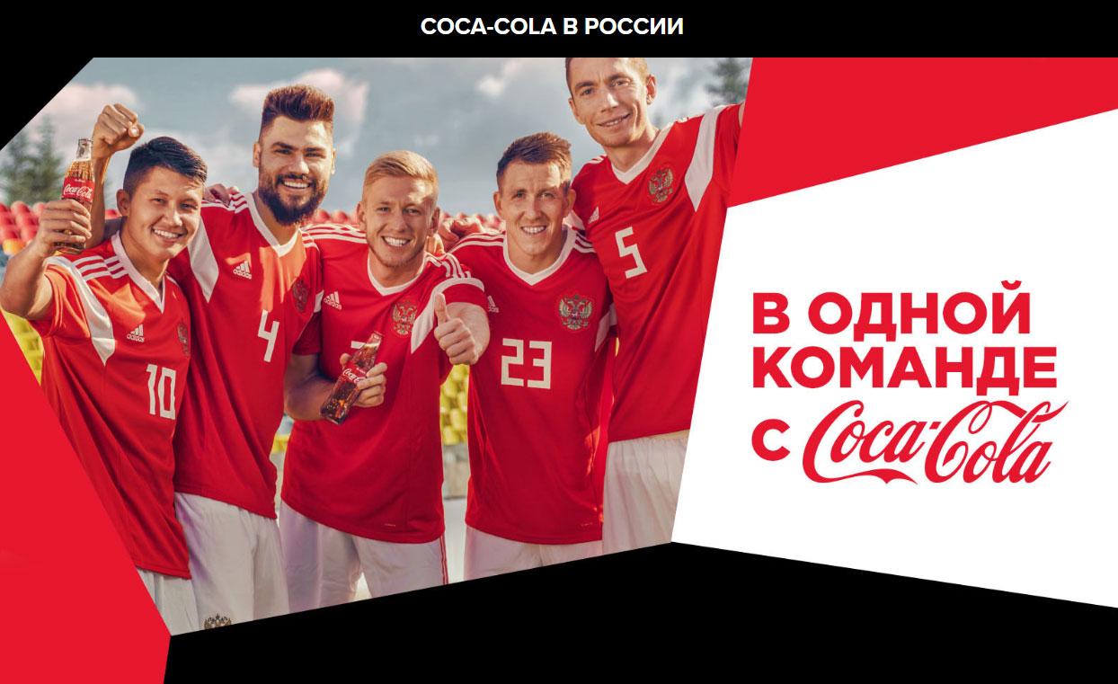 Акция Coca-Cola, Sprite, Fanta «В одной команде с Кока-Кола!» —
