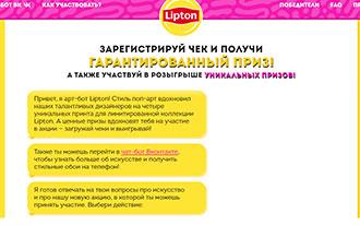 Акция Lipton «Ice tea always on promo»