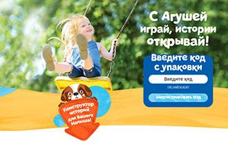 Акция Агуша «С Агушей играй, истории открывай!»