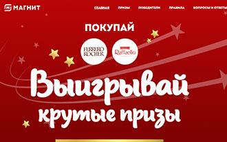 Акция Ferrero в Магнит «Розыгрыш призов с Ferrero в Магнит»