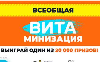 Акция аптек Вита «Всеобщая Витаминизация»