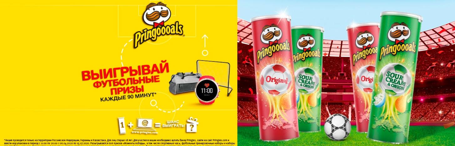 Акция Pringles «Моменты победы»