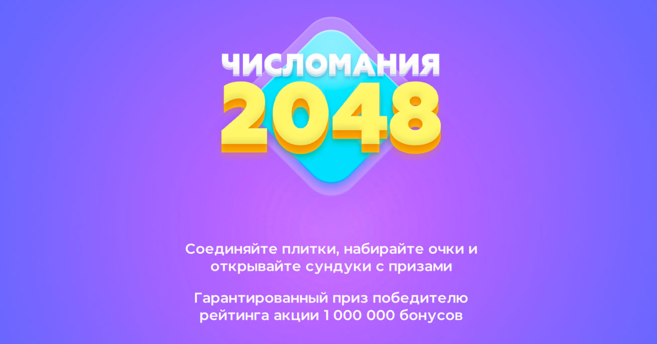 Акция Сбербанка Спасибо «Числомания: 2048»