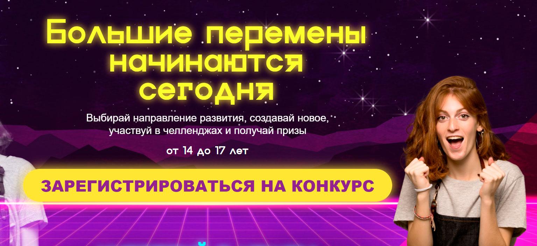 Конкурс «Большая перемена» для старшеклассников России