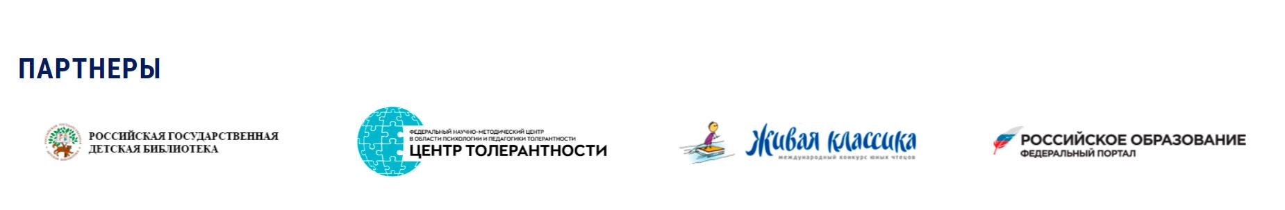 Всероссийский конкурс сочинений для школьников России