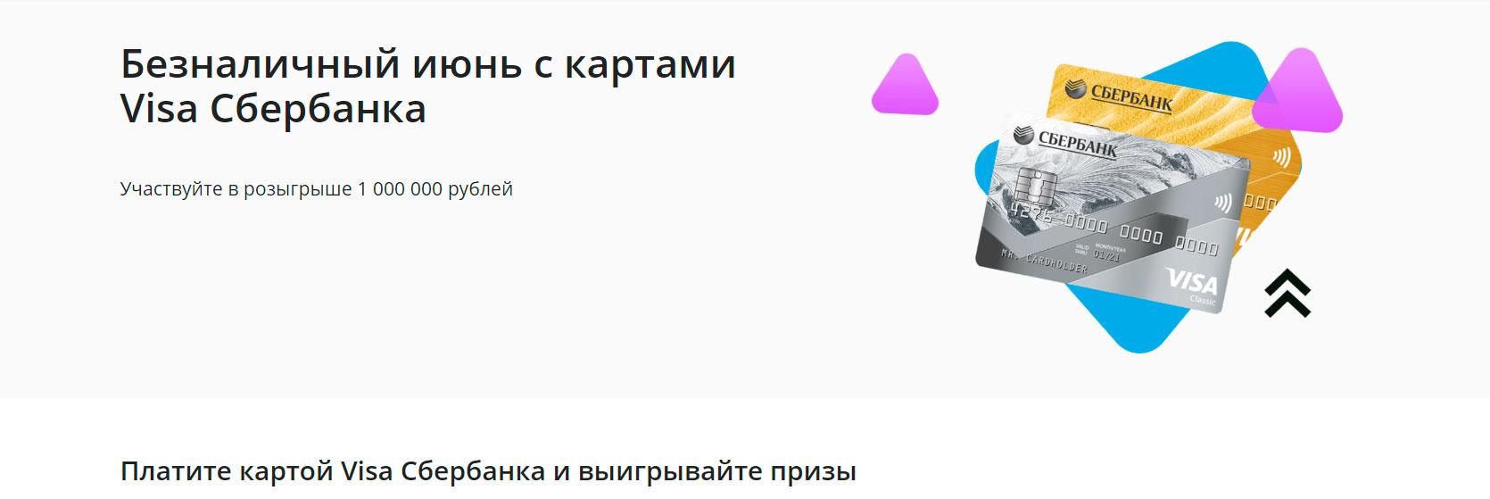 Акция Сбербанка «Безналичный июнь»