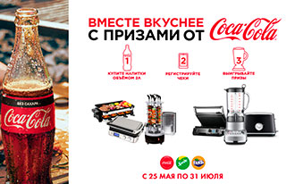 Акция Кока-Кола и Лента «Вместе вкуснее с призами от Coca Cola»