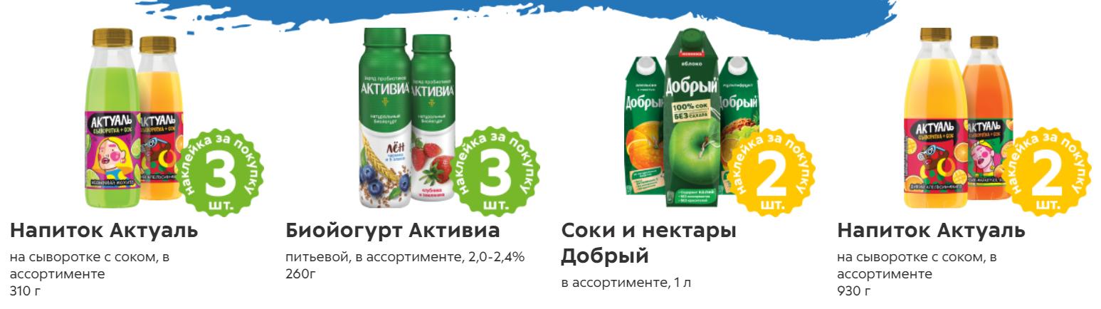 Товары партнеры акции Пятерочка