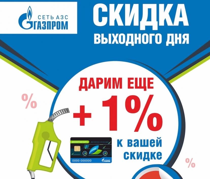 Акция АЗС Газпром «Скидка выходного дня»