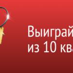 викторина2020.рф