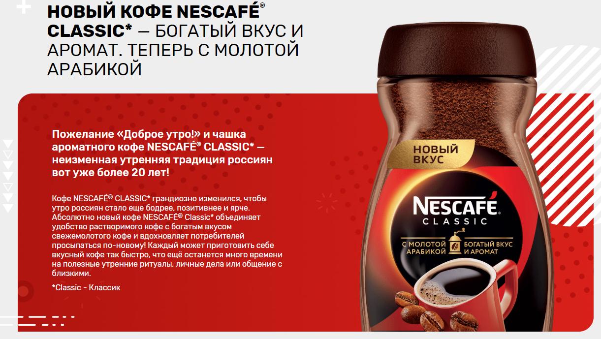 Конкурс Nescafe Classic