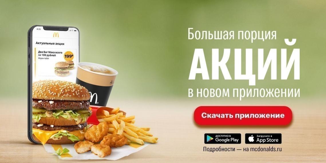 Скачать приложение МакДональдс