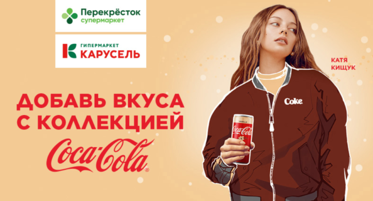 Акция Кока-Кола, Фанта и Спрайт в Перекрестке