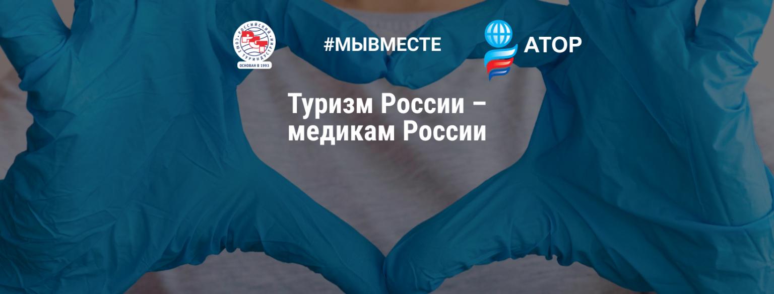 Благотворительная акция «Туризм России – врачам России»!