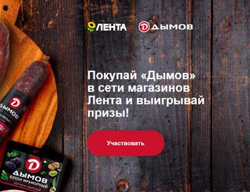 Акция Дымов в Лента «Дымов»!