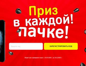 Акция Крутой Окер 2020 «Приз в каждой пачке!»