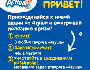 Акция Агуша в Дикси «Агуша розыгрыш месячного запаса творожков».