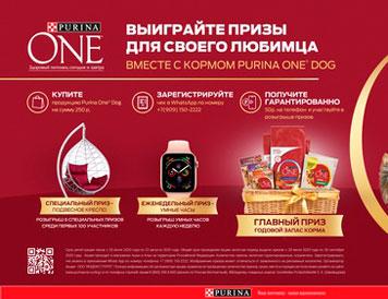 Акция Пурина в Ашан «Выиграйте призы для своего любимца вместе с кормом Purina One»