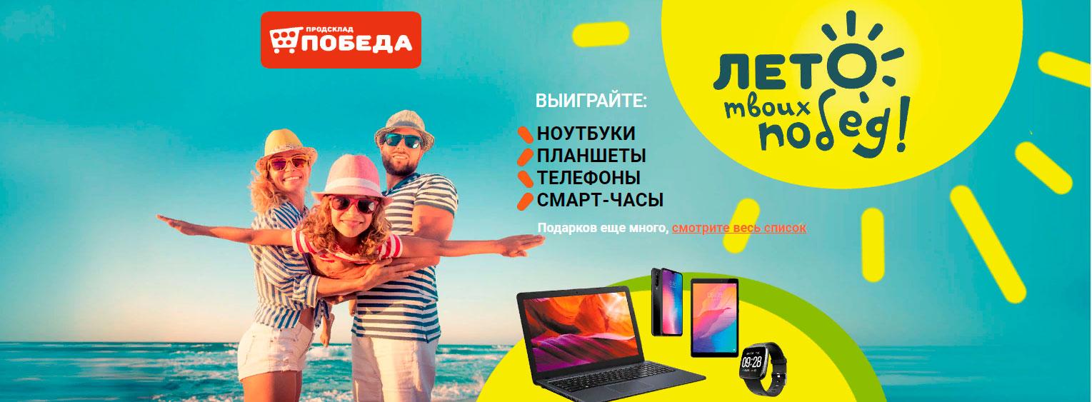 Акция магазин Победа «Лето твоих побед»