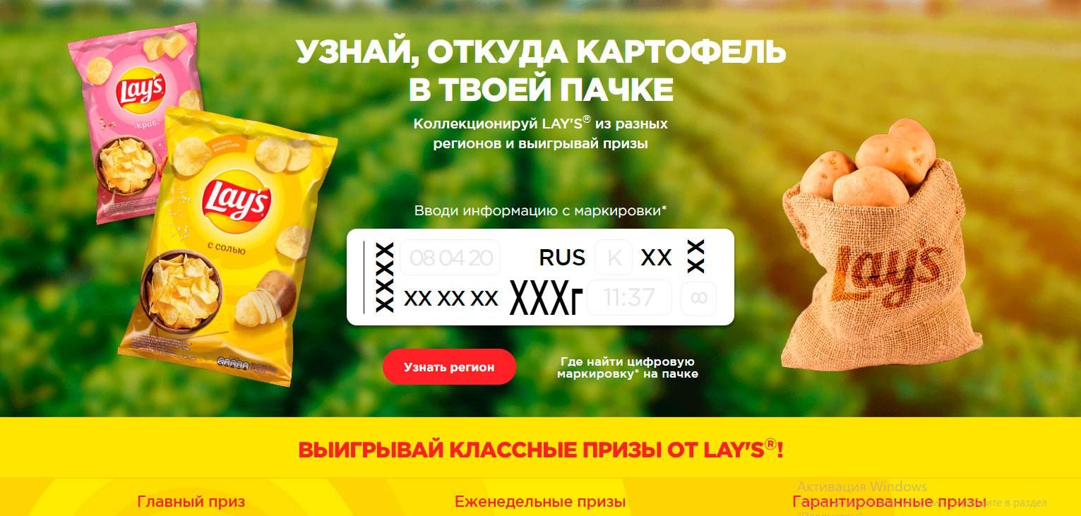 Акция Lays 2020 «Узнай, откуда картофель в твоей пачке Лейс»