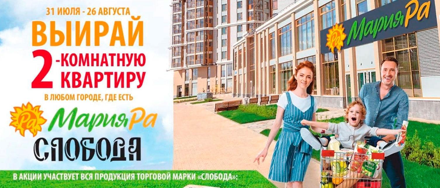 Акция Мария-Ра 2020 «Выиграй 2-комнатную квартиру в любoм городе, где есть Мария-Ра»