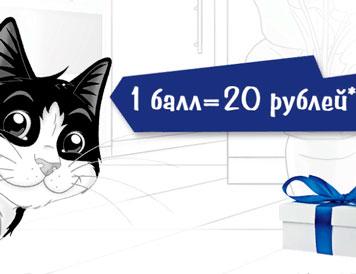 Акция Феликс «FELIX КОШбэк 2020»