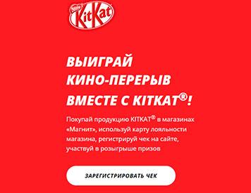 Акция Кит-Кат в Магнит «Выиграй кино-перерыв»