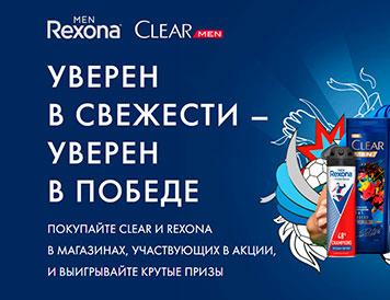 Акция Рексона и Clear Men в Пятерочка, Лента, Перекресток, Карусель и Магнит «Уверен в свежести – уверен в победе!»