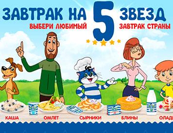 Акция Простоквашино 2020 «Завтрак на пять звезд»