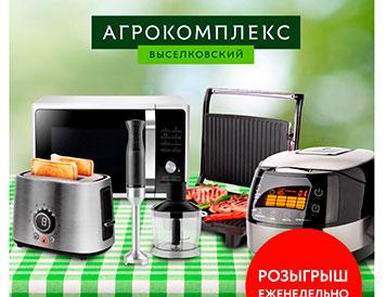 Акция Агрокомлекс «Молоко покупай – призы получай»