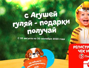 Акция Агуша 2020 «C Агушей гуляй – подарки получай» в «Пятерочке»