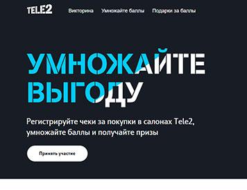 Акция Tele2 «Умножайте выгоду»
