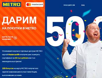Акция МЕТРО «Дарим 50 000 на покупки в METPO!»