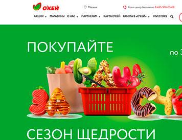 Акция Окей «Сезон щедрости»